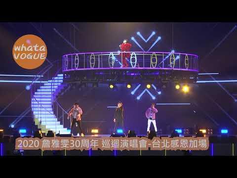 2020 詹雅雯 30周年 巡迴演唱會-台北感恩加場
