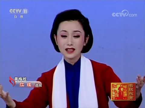 黄梅戏《女驸马》《天仙配》《蝶恋花》 选段 【名段欣赏 20170825】