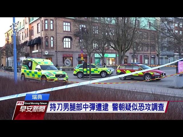 瑞典小鎮男子持利器攻擊至少8傷 警疑是恐攻