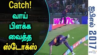 Ben Stokes brilliant catch in IPL 2017 - Oneindia Tamil