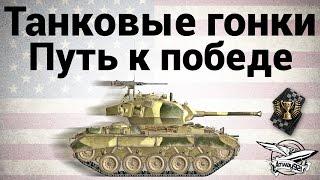 M24 Chaffee Sport - Пусть к победе