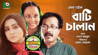 "Eid Special bangla Funny natok 2016 ""Bati Chalan"" - Ft-Momo,Amirul Haq, Faruk Ahmed ,Babor,"