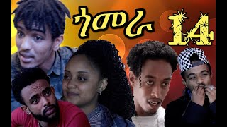 New Eritrean film 2019    Gomera part 14   by Samuel Hagos