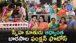 Actress Sneha daughter Aadhyantha naming ceremony, Viral p..