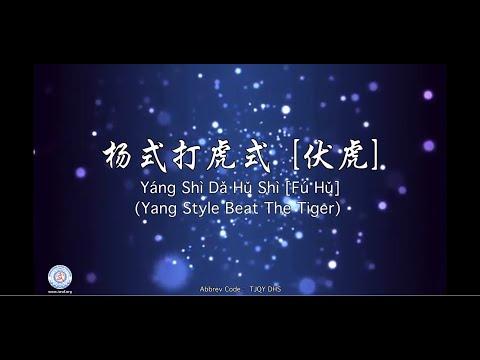 Yáng Shì Dǎ Hǔ Shì [Fú Hǔ] (Yang Style Beat the Tiger) [Alt. Name: Tame the Tiger]