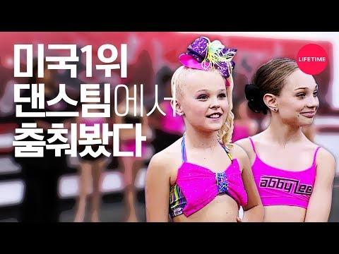 구독자 800만 조조시와(Jojo Siwa), 댄스 1인자 매디에 도전! 결과는?! [댄스맘]