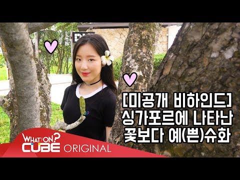 (여자)아이들((G)I-DLE) - I-TALK #12 : 미공개 비하인드 (수진, 우기, 슈화의 싱가포르 비하인드)