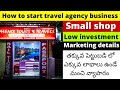 How to start travel agency business in telugu || New small business ideas in telugu