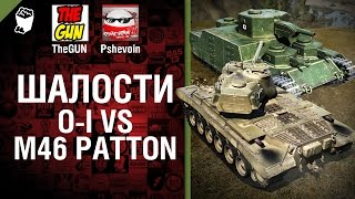 Превью: O-I vs M46 Patton - Шалости №15 -  от TheGUN и Pshevoin