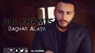 Ali Khamis - Bghar Alayk 2017 / علي خميس بغار عليك
