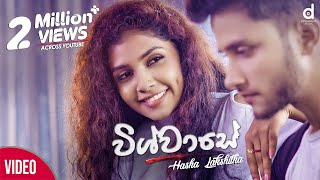 Wishwase - Hasha Lakshitha Official Music Video | Sinhala New Song 2018 | Best Sinhala Songs