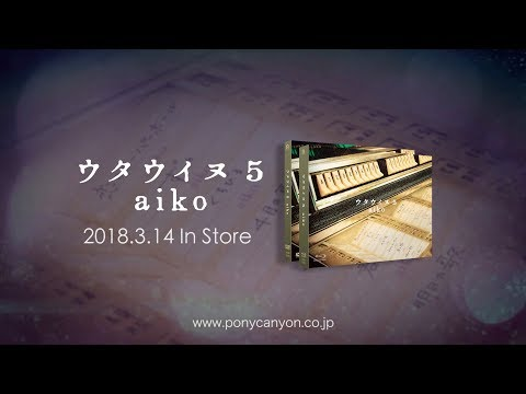 aiko-Blu-ray/DVD『ウタウイヌ5』trailer movie