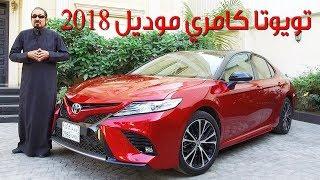 2018 Toyota Camry تويوتا كامري موديل 2018 | سعودي أوتو -