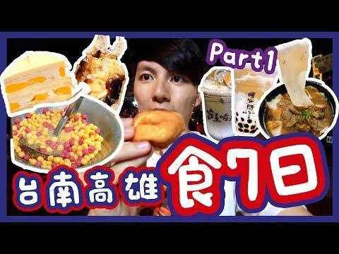 【胡遊台南】台灣美食遊!沒有打卡景點的行程XD 爆汁豚肉餃子!布丁吐司!黃金泡菜意麵