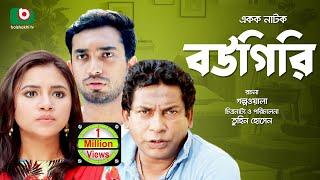 "Eid Special Bangla Funny natok - ""Bou Giri""  Full Natok   Ft- Mosharraf karim , Full HD"
