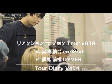 【Tour Diary vol.4】 リアクション ザ ブッタ Tour 2019@仙台&前橋