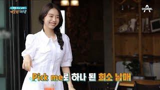 희철을 위한 ★소혜의 공연★ 그녀의 깜짝댄스는?! | 개밥 주는 남자 개묘한 여행 9회
