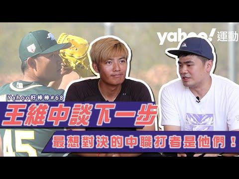 王維中談下一步,最想對決的中職打者是他們!【Yahoo好棒棒】