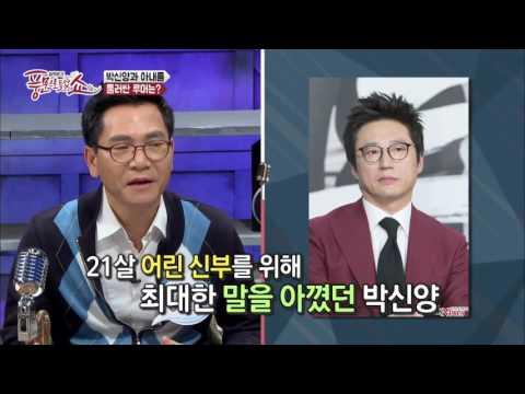 박신양, 21살 재벌 3세 돌싱녀에게 장가갔다?! 우여곡절 결혼 스토리는