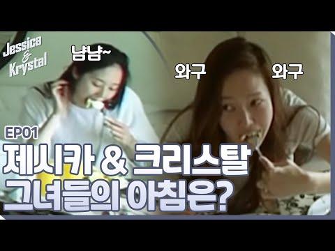 jessica&krystal 정자매의 똑같은 아침과 남다른 먹방! 140603 EP.1