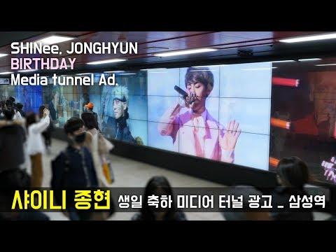 샤이니 종현 생일 미디어터널 광고판 _ SHINee JONGHYUN Birth Media tunnel Ad. _ 삼성역 Samseong Station 三成驛