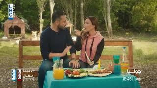 رمضان 2018 - مسلسل جوليا على LBCI و LDC - في الحلقة 16     -