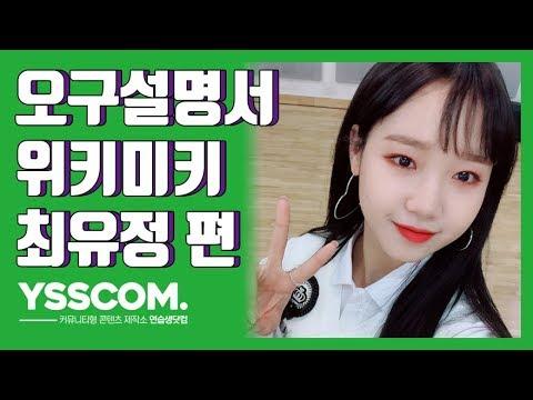 [오구설명서] 위키미키(Weki Meki) 최유정