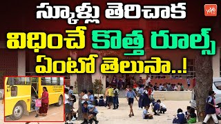 New rules & restrictions to function schools after loc..