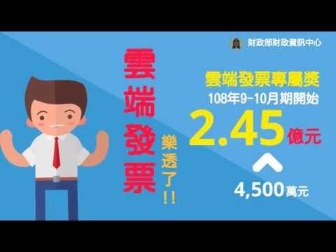 「雲端發票專屬獎」總獎金高達2億4千5百萬元!