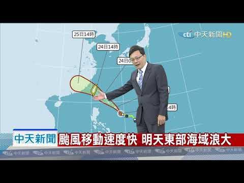 20190822中天新聞 【氣象】11號颱風距台1000km 週六接近台東