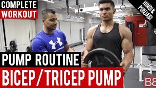biceptricep-gym-routine-for-pump-that-will-last-a-week-bbrt-24-hindi-punjabi.jpg