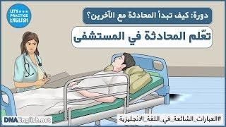 تعلم اللغة الإنجليزية في المستشفى - Learn English in the hospital