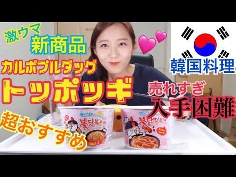 【モッパン】オール韓国語!激辛ブルダックからトッポギの新商品!カルボブルダックトッポギとブルタックポックンミョン食べ比べ【韓国】