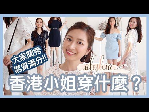 5條香港小姐最愛連身裙!!香港本土品牌開箱|myaleshia