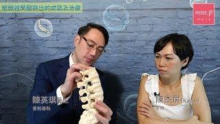 椎間盤突出的成因及治療