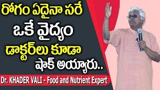 Benefits of Healthy Habits - Healthy Diet Good Health || Dr. Khader Vali || SumanTV Organic Foods