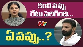 Kodali Nani Satirical Comments On Nara Lokesh..