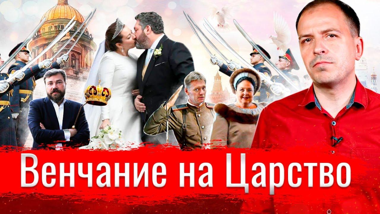 Венчание на Царство