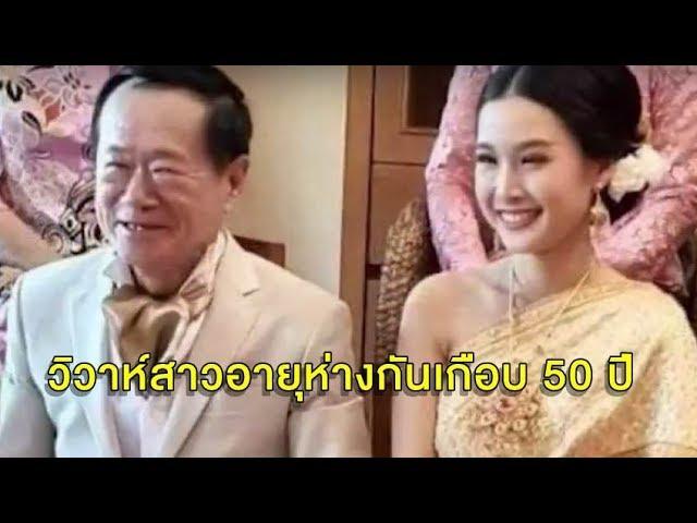 真愛無關年紀!泰國70歲總裁砸2000萬 迎娶20歲妻子