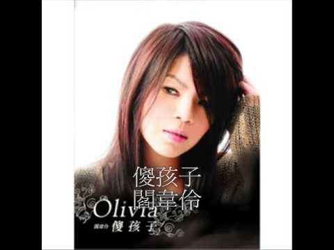 Remo悲傷電台 【閻韋伶 - 傻孩子】