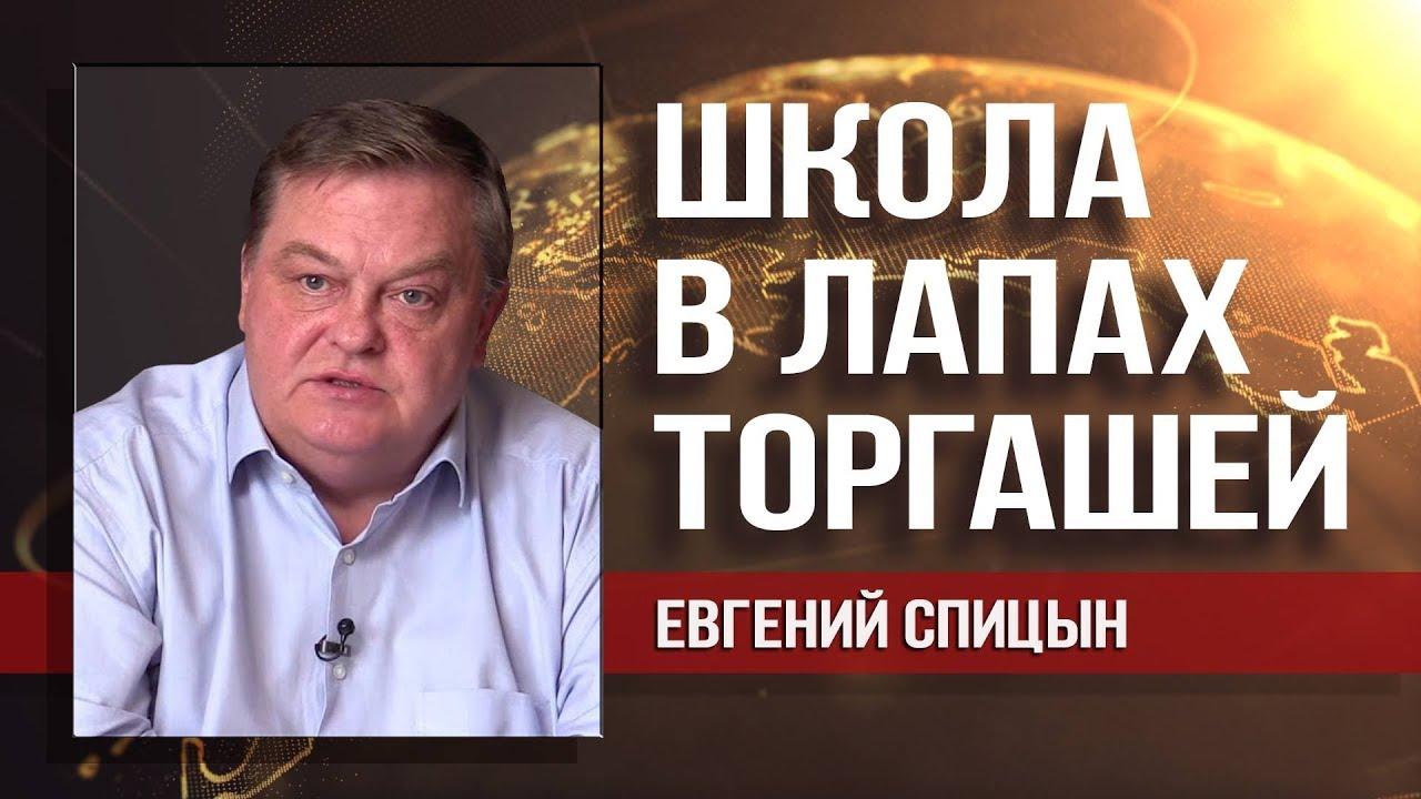 Евгений Спицын. Наше образование готовит кадры для западных ТНК