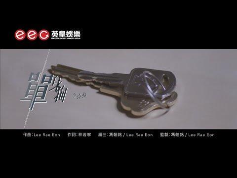 李克勤 Hacken Lee《單身狗》[Official MV]
