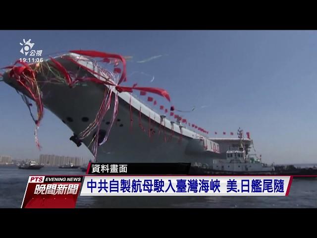 國防部:中共首艘自製航母 駛入臺灣海峽