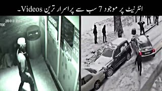 7 Most Mysterious Videos on Internet | Unsolved Mysteries | Haider Tv