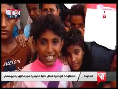 قناة اليمن اليوم - نشرة الثالثة والنصف 18-11-2019