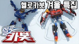 Hello carbot Winter Special