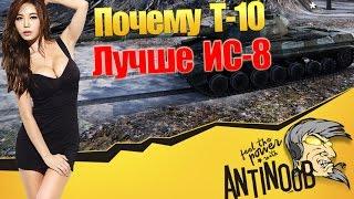 ПОЧЕМУ Т-10 ЛУЧШЕ ИС-8