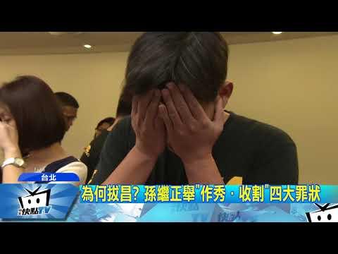 20170813中天新聞 為何拔昌? 孫繼正舉「作秀、收割」四大罪狀