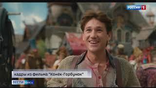 На экраны вышла долгожданная премьера — сказочный фильм «Конёк-Горбунок»