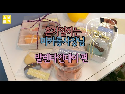 [숩]수빈로그 : 발렌타인데이마카롱 준비해요!/ 하트마카롱만들기